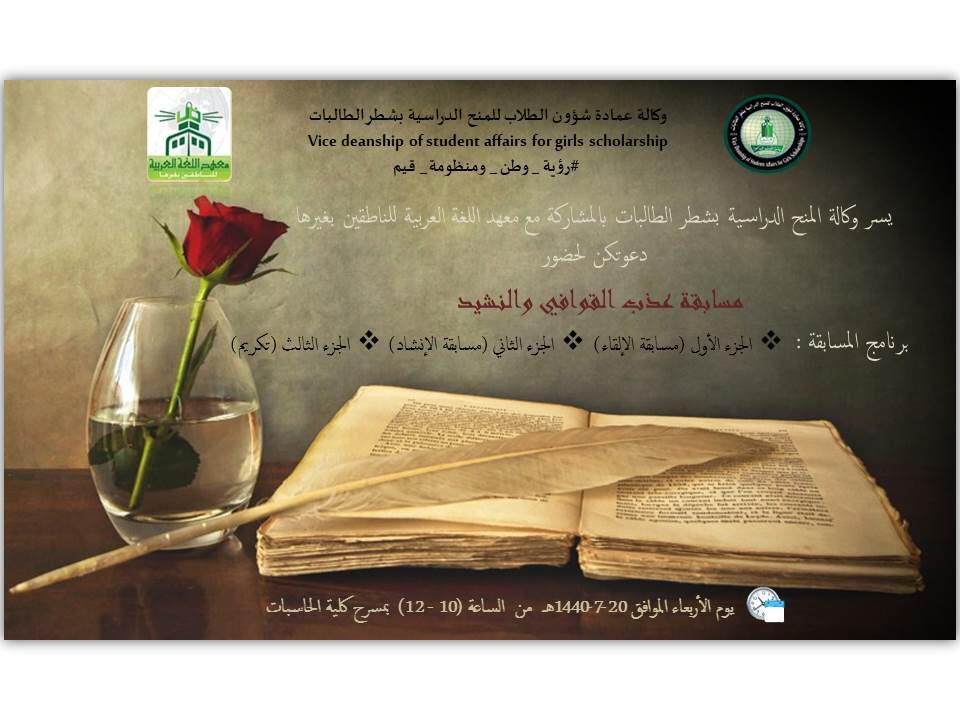 اللجنة الثقافية بمعهد اللغة العربية للناطقين بغيرها تنظم مسابقة