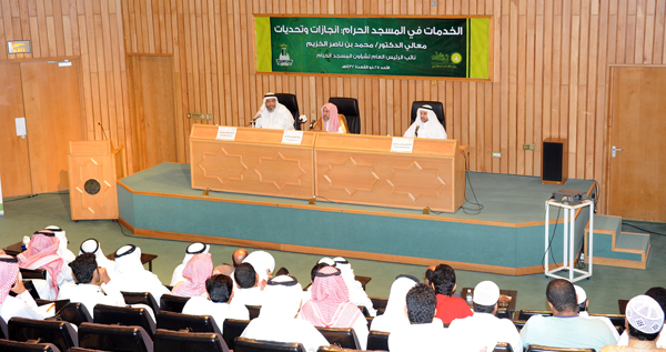 Lecture on Services to Pilgrims Held by KAU Research Endowment Fund