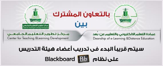 بلاك بورد جامعة عزوز