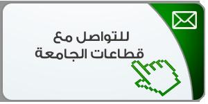 جامعة الملك عبدالعزيز اتصل بنا