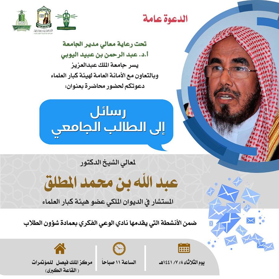 جامعة الملك عبدالعزيز الجامعة تنظم محاضرة لمعالي الشيخ عبدالله المطلق بعنوان رسائل إلى الطالب الجامعي