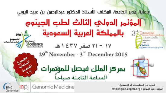 المؤتمر الدولي الثالث الجينوم 11-2-37-inner1.JPG