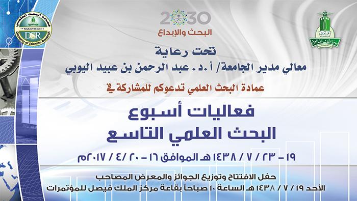 598d726d5 جامعة الملك عبدالعزيز - دعوة للمشاركة في فعاليات أسبوع البحث العلمي ...