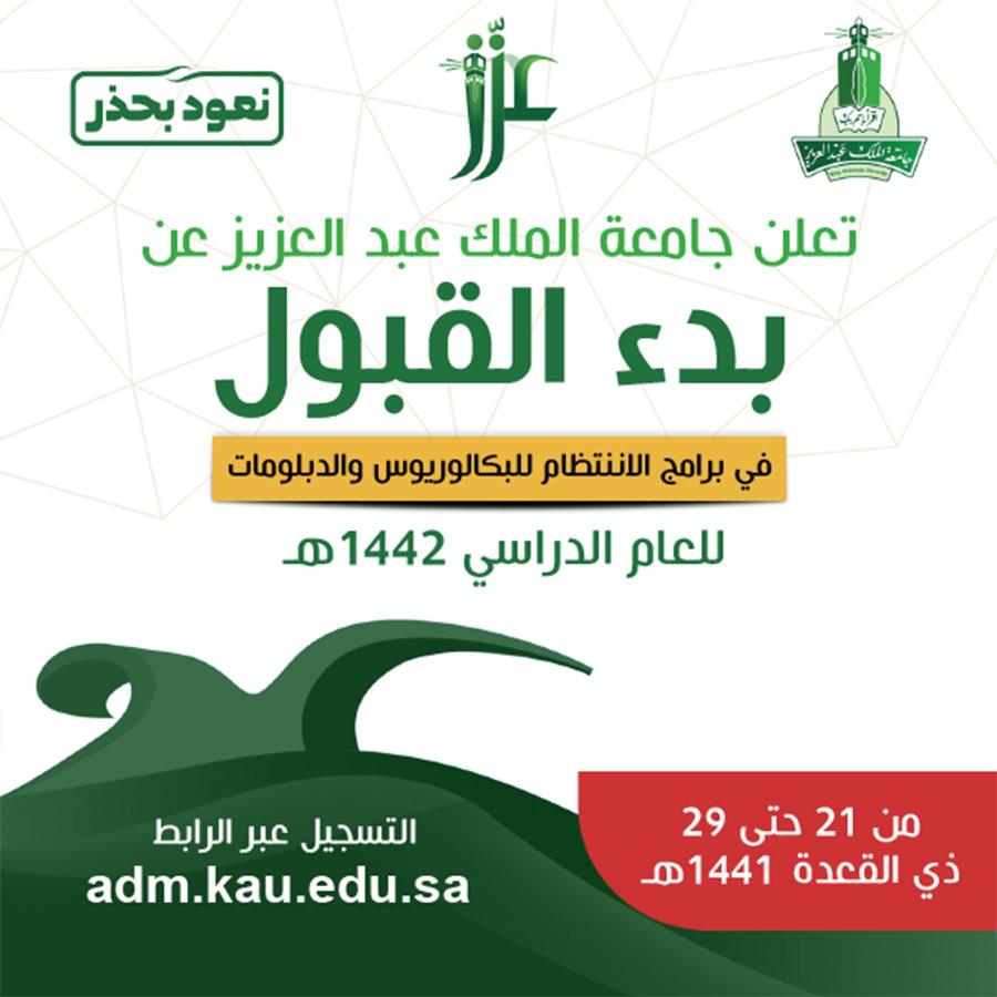 جامعة الملك عبدالعزيز الجامعة تعلن عن مواعيد إتاحة بوابة القبول الإلكتروني لبرامج البكالوريوس والدبلومات للعام الدراسي 1442هـ