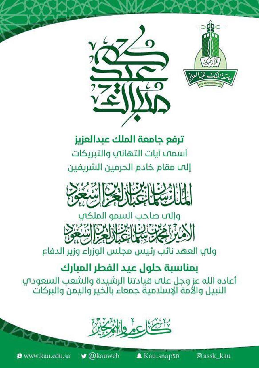 جامعة الملك عبدالعزيز تهنئة بمناسبة عيد الفطر المبارك