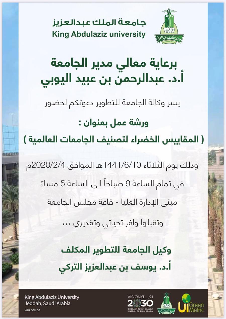 التقويم الدراسي 1441 جامعة الملك عبدالعزيز