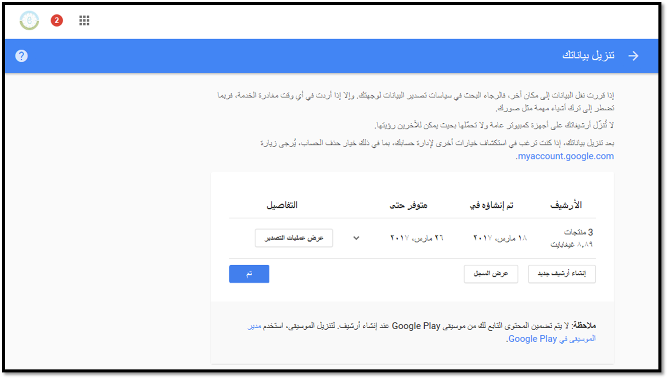 KAU Mail - Google Takeout