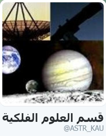 دشن قسم العلوم الفلكية حسابه في تويتر كمنصة تواصل مع الطلاب والمجتمع لبث أخبار القسم والأخبار الفلكية.