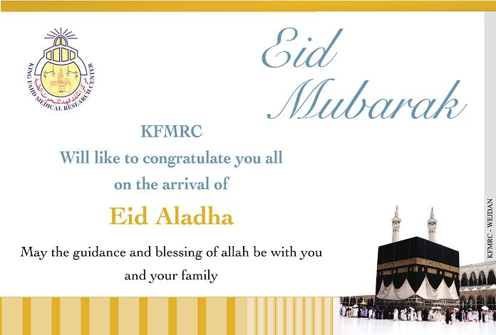 King fahd center for medical research kfmrc greetings for eid al kfmrc greetings for eid al adha al mubarak 1434h m4hsunfo