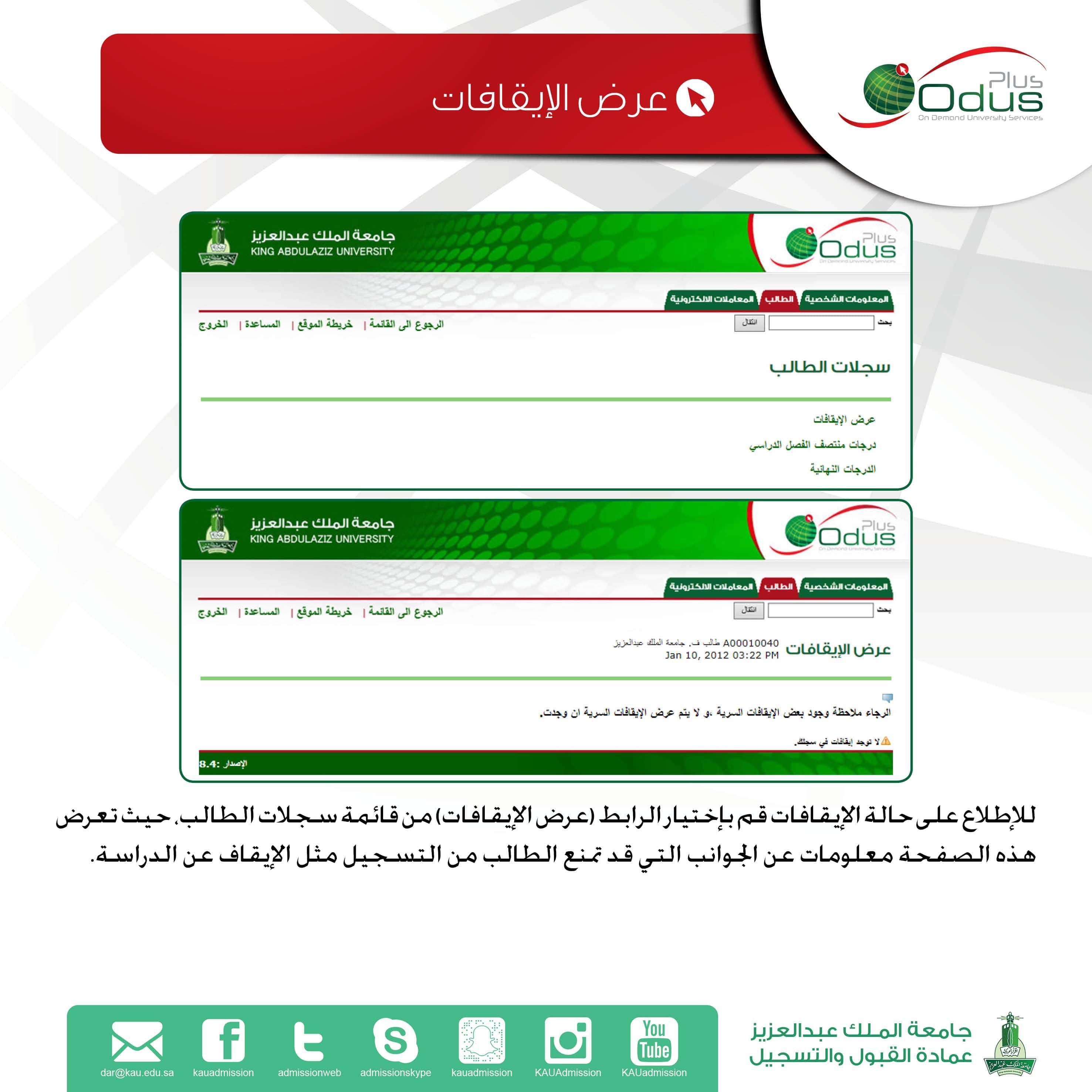عمادة القبول والتسجيل طريقة استخدام نظام Odus Plus