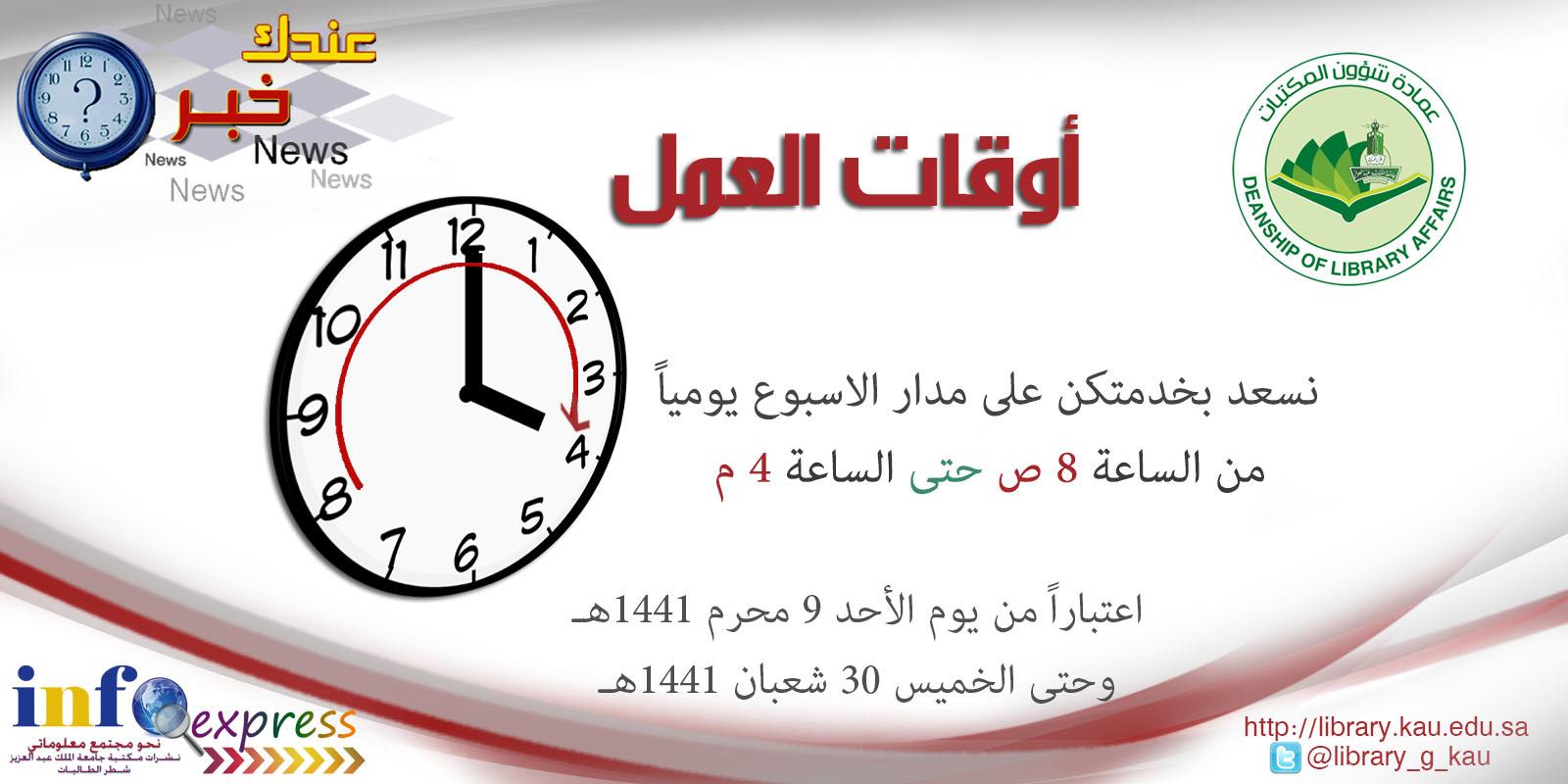 ساعات عمل عمادة شؤون المكتبات - شطر الطالبات