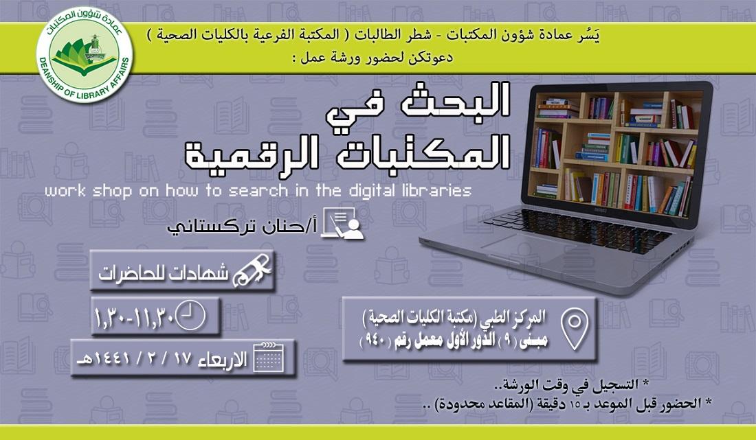 البحث في المكتبات الرقمية