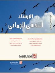 صدور كتاب جديد للدكتور / هشام عبدالله و الدكتوره خديجه خوجة