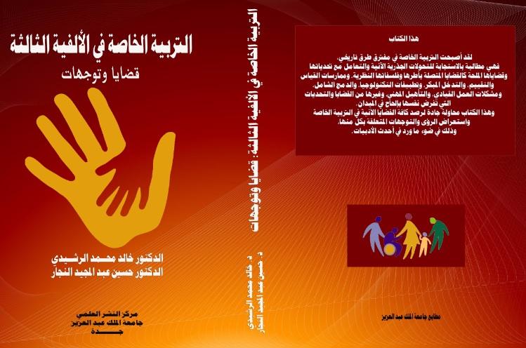 كتاب ...التربية الخاصة في الألفية الثالثة