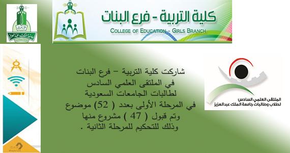 شاركت كلية التربية -فرع البنات في الملتقى العلمي السادس
