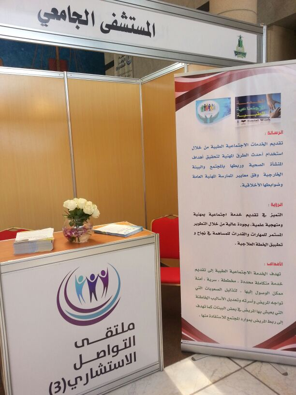 KAU Hospital - King Abdulaziz University Hospital