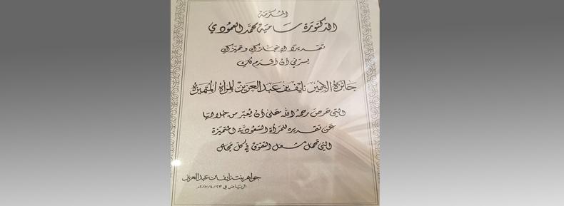 الدكتورة سامية العمودي تحصل على جائزة الأمير نايف بن عبدالعزيز للمرأة المتميزة
