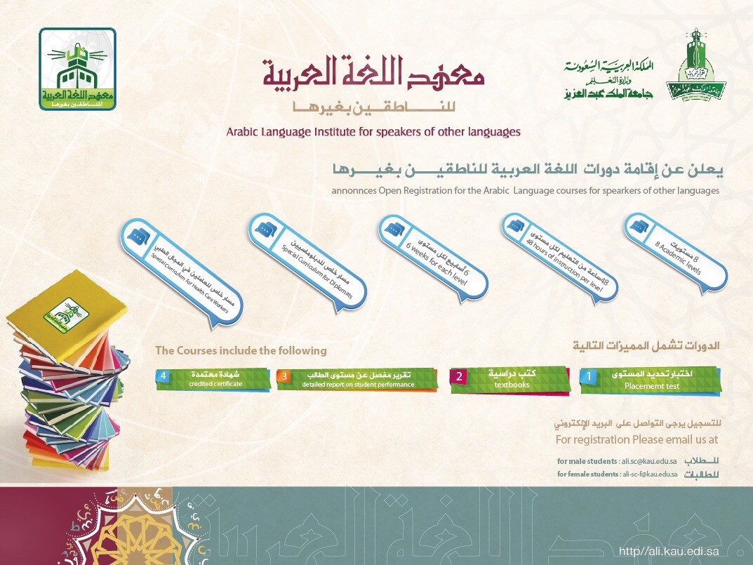 Start coursing in Arabic language courses for speakers of other language in female section