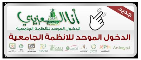 أنجز جامعة الملك عبدالعزيز